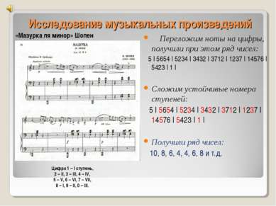 Исследование музыкальных произведений «Мазурка ля минор» Шопен Цифра 1 – I ст...