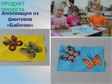ПРОДУКТ ПРОЕКТА Аппликация из фантиков «Бабочки»