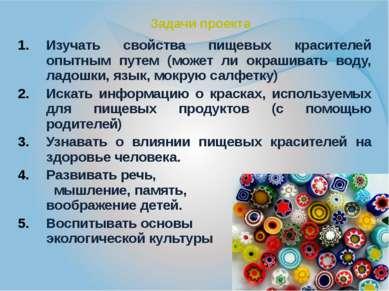Задачи проекта Изучать свойства пищевых красителей опытным путем (может ли ок...