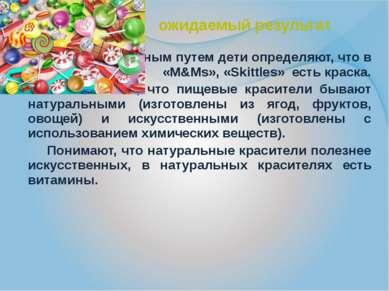 ожидаемый результат Опытным путем дети определяют, что в конфетах «M&Ms», «Sk...