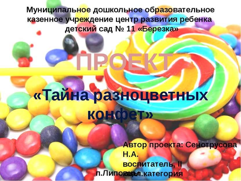Муниципальное дошкольное образовательное казенное учреждение центр развития р...