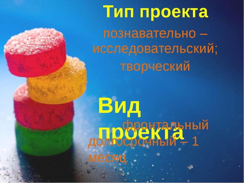 Тип проекта познавательно – исследовательский; творческий Вид проекта фронтал...