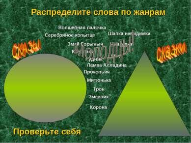 СКАЗЫ Распределите слова по жанрам Серебряное копытце Кокованя Прокопьич Рудн...