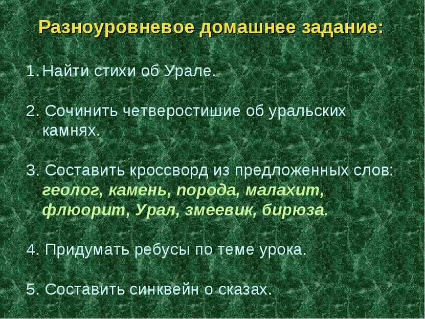 Разноуровневое домашнее задание: Найти стихи об Урале. 2. Сочинить четверости...