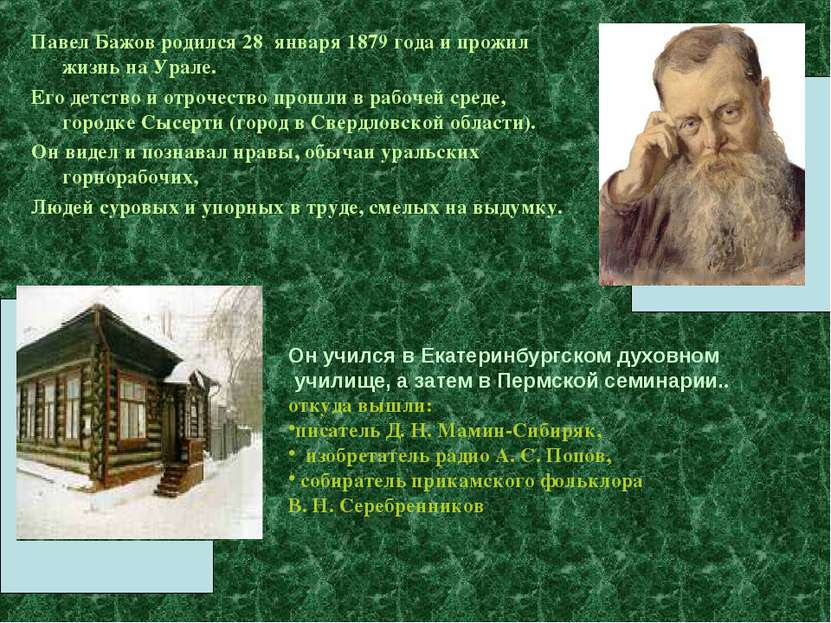 Павел Бажов родился 28 января 1879 года и прожил жизнь на Урале. Его детство ...