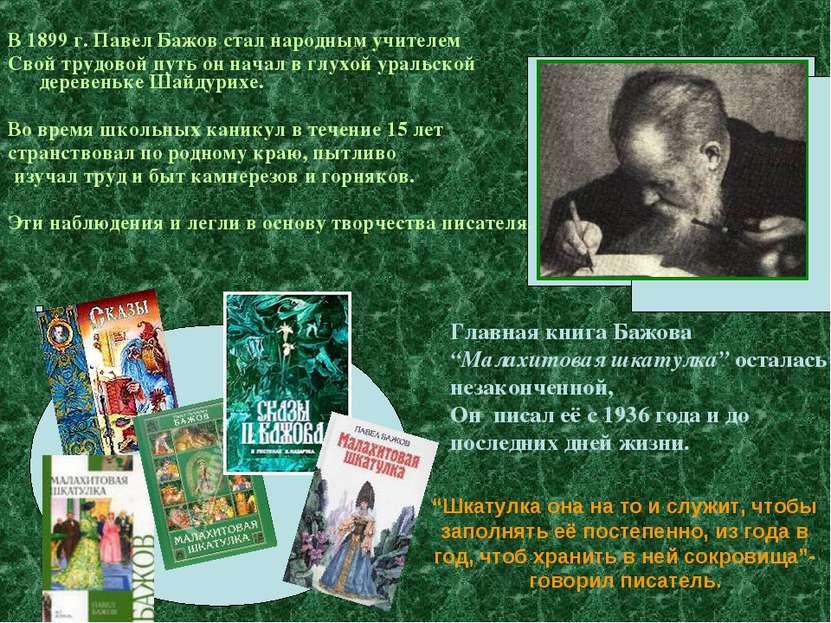 В 1899 г. Павел Бажов стал народным учителем Свой трудовой путь он начал в гл...