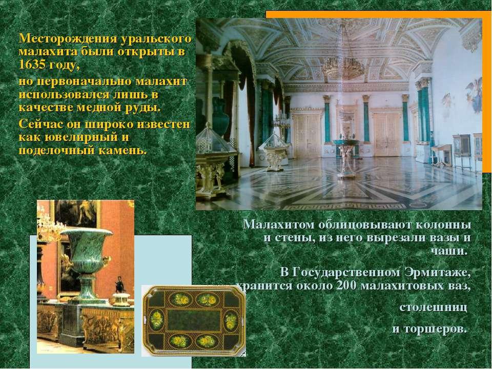 Месторождения уральского малахита были открыты в 1635 году, но первоначально ...