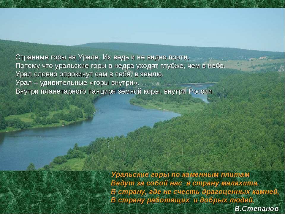 Уральские горы по каменным плитам Ведут за собой нас в страну малахита. В стр...