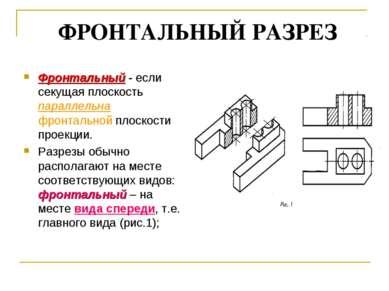 ФРОНТАЛЬНЫЙ РАЗРЕЗ Фронтальный - если секущая плоскость параллельна фронтальн...