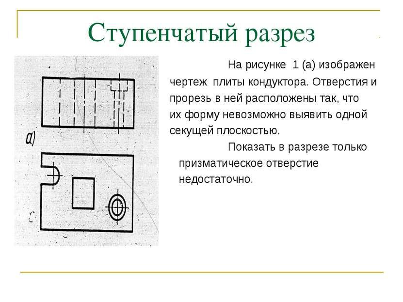 Ступенчатый разрез На рисунке 1 (а) изображен чертеж плиты кондуктора. Отверс...