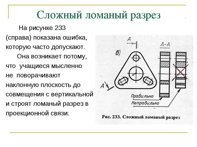 Сложный ломаный разрез На рисунке 233 (справа) показана ошибка, которую часто...