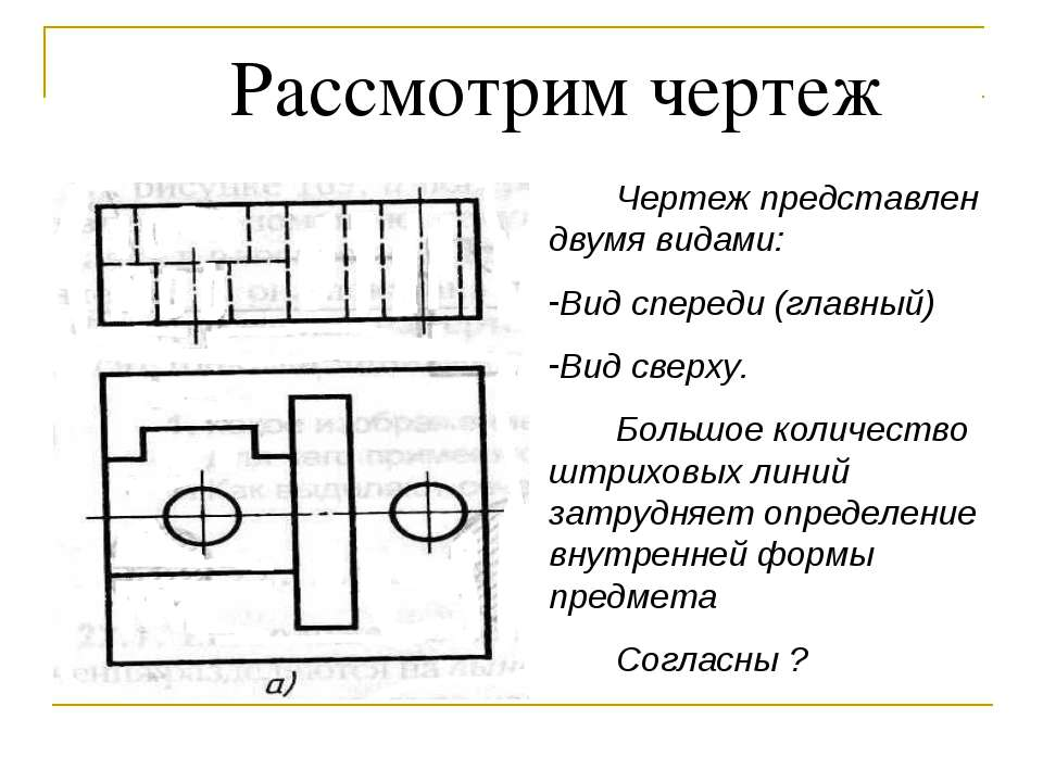 Рассмотрим чертеж Чертеж представлен двумя видами: Вид спереди (главный) Вид ...