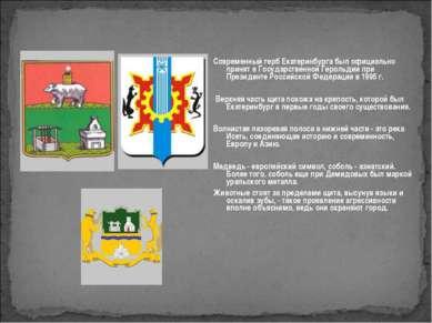 Современный герб Екатеринбурга был официально принят в Государственной Героль...