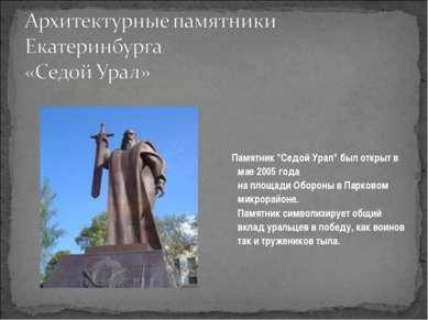 """Памятник """"Седой Урал"""" был открыт в мае 2005 года на площади Обороны в Парково..."""