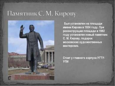 Был установлен на площади имени Кирова в 1934 году. При реконструкции площади...