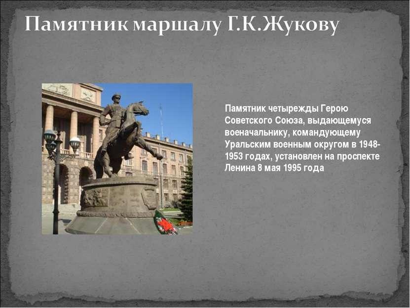 Памятник четырежды Герою Советского Союза, выдающемуся военачальнику, команду...