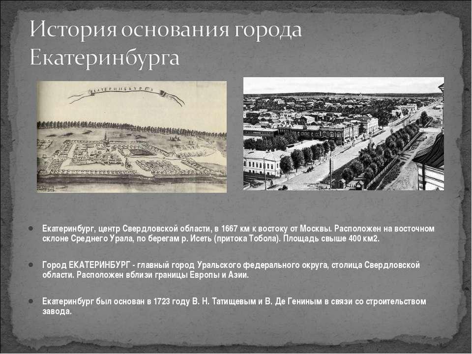 Екатеринбург, центр Свердловской области, в 1667 км к востоку от Москвы. Расп...