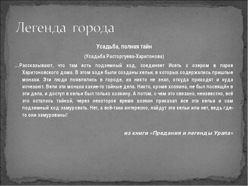 Усадьба, полная тайн (Усадьба Расторгуева-Харитонова) …Рассказывают, что там ...