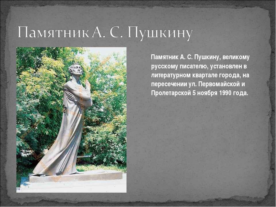 Памятник А. С. Пушкину, великому русскому писателю, установлен в литературном...