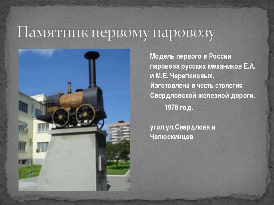 Модель первого в России паровоза русских механиков Е.А. и М.Е. Черепановых. И...