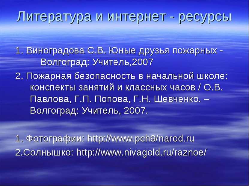 Литература и интернет - ресурсы 1. Виноградова С.В. Юные друзья пожарных - Во...