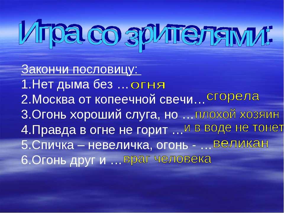 Закончи пословицу: Нет дыма без … Москва от копеечной свечи… Огонь хороший сл...