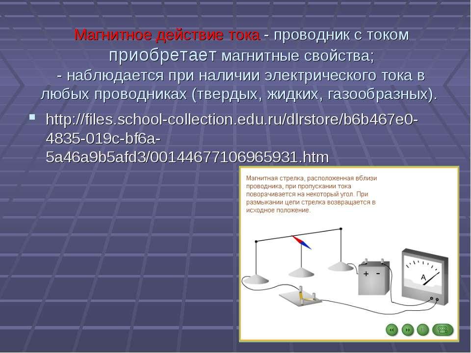 Магнитное действие тока - проводник с током приобретает магнитные свойства; -...