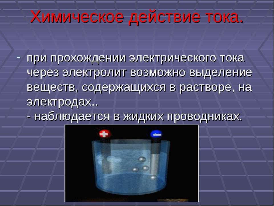 Химическое действие тока. при прохождении электрического тока через электроли...