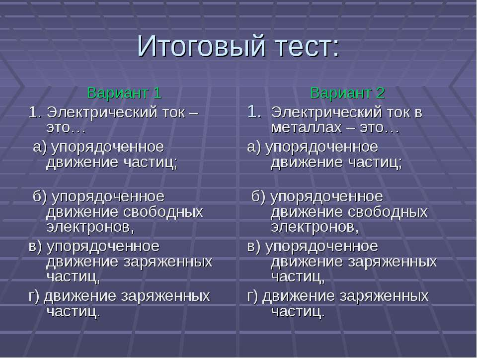 Итоговый тест: Вариант 1 1. Электрический ток – это… а) упорядоченное движени...