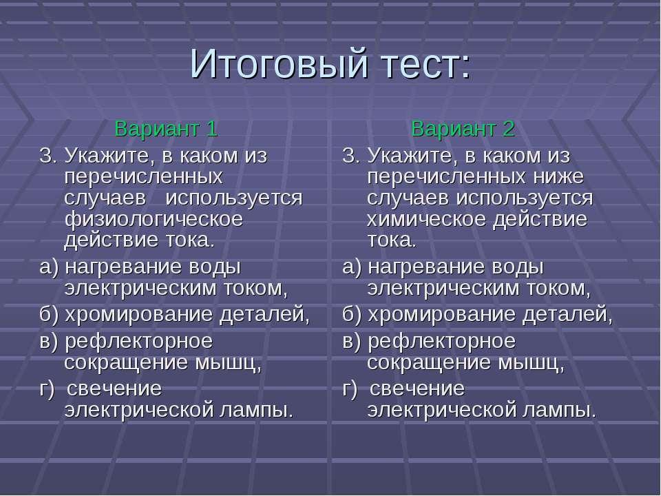 Итоговый тест: Вариант 1 3. Укажите, в каком из перечисленных случаев использ...