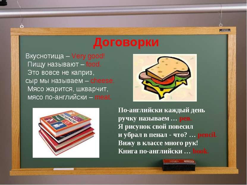 Договорки Вкуснотища– Very good! Пищу называют– food. Это вовсе не каприз...