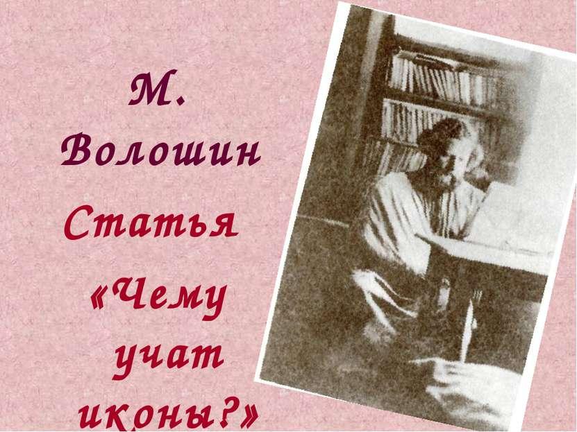 М. Волошин Статья «Чему учат иконы?»