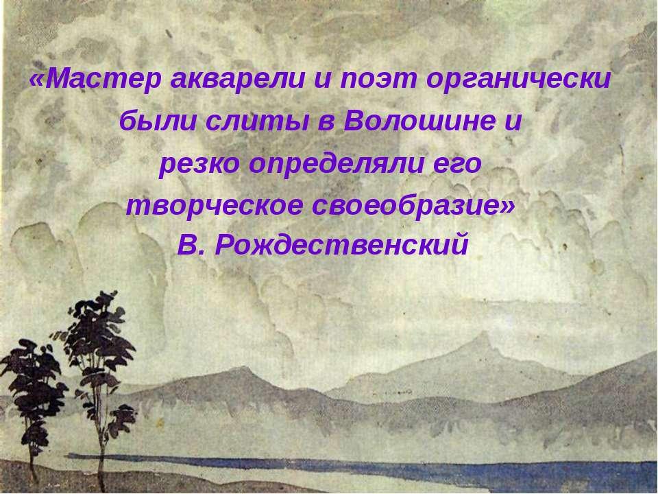«Мастер акварели и поэт органически были слиты в Волошине и резко определяли ...