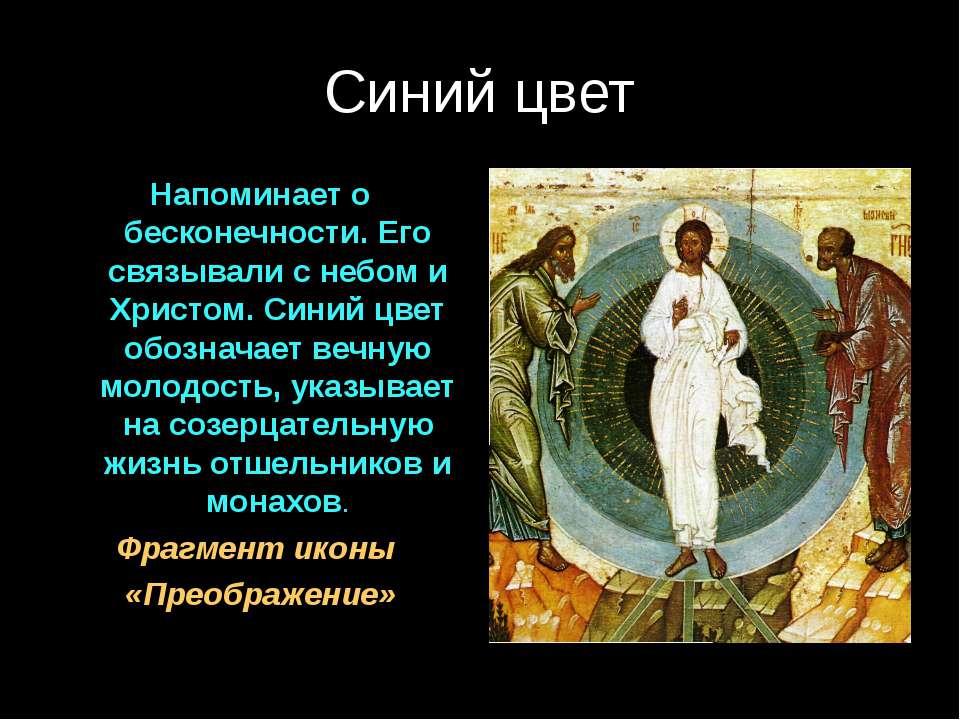 Синий цвет Напоминает о бесконечности. Его связывали с небом и Христом. Синий...