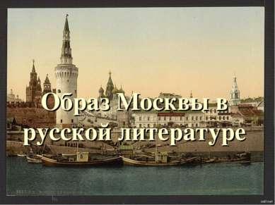 Образ Москвы в русской литературе
