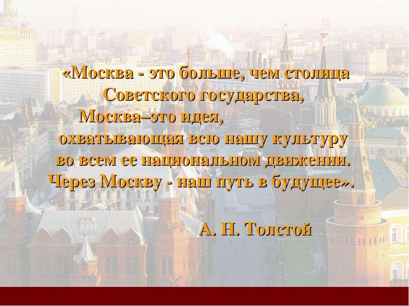 «Москва - это больше, чем столица Советского государства, Москва–это идея, ох...