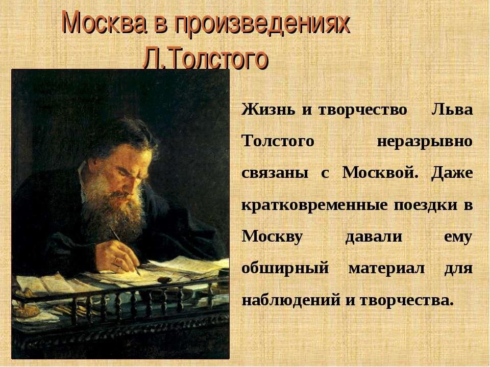 Москва в произведениях Л.Толстого Жизнь и творчество Льва Толстого неразрывно...