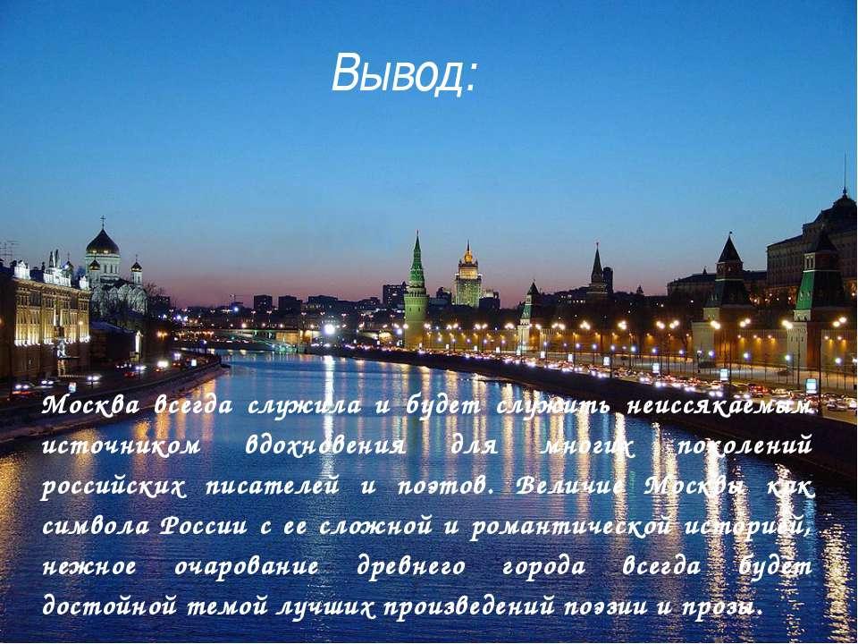 Москва всегда служила и будет служить неиссякаемым источником вдохновения для...