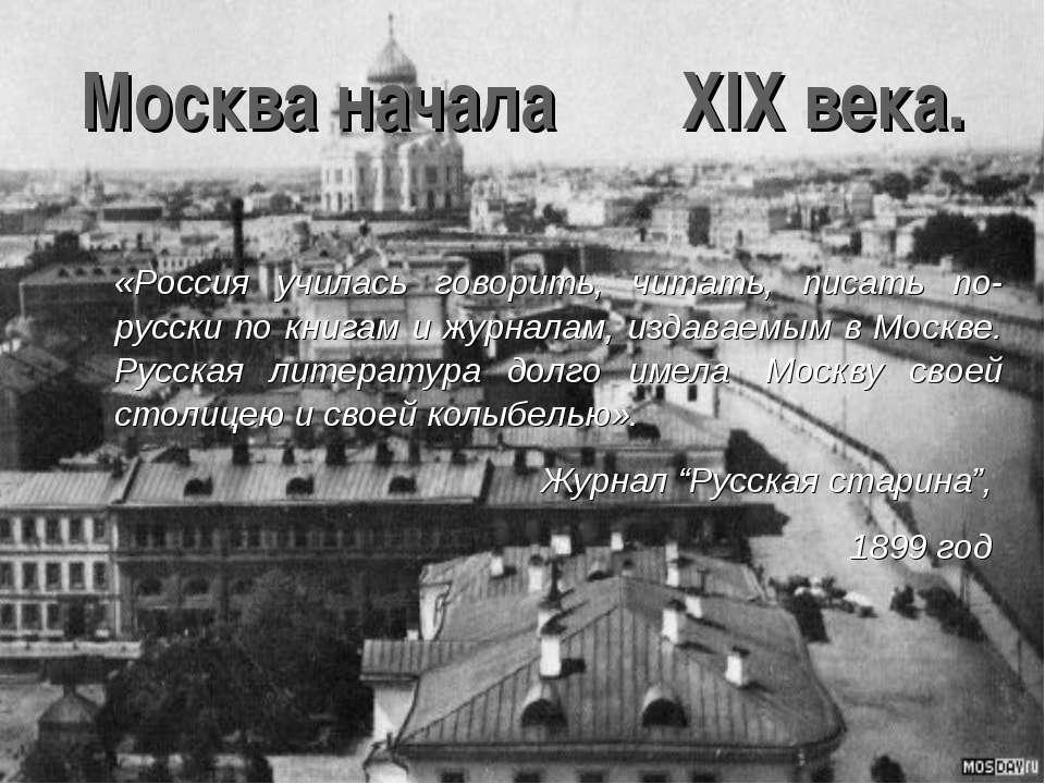 Москва начала XIX века. «Россия училась говорить, читать, писать по-русски по...