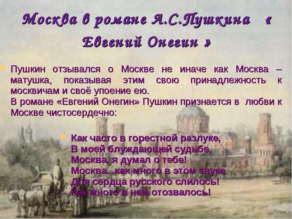Москва в романе А.С.Пушкина « Евгений Онегин » Как часто в горестной разлуке,...