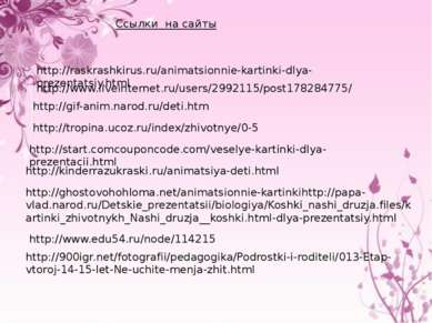 http://www.edu54.ru/node/114215 http://tropina.ucoz.ru/index/zhivotnye/0-5 ht...