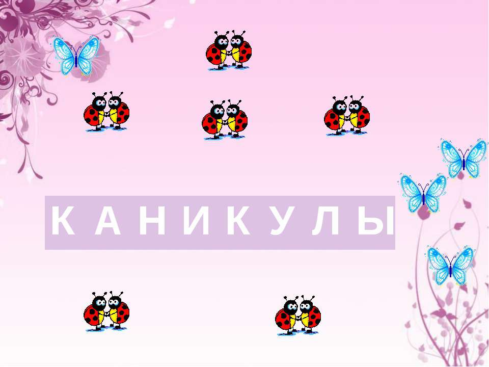 К А Н И К У Л Ы