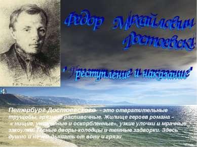 Петербург Достоевского - это отвратительные трущобы, грязные распивочные. Жил...