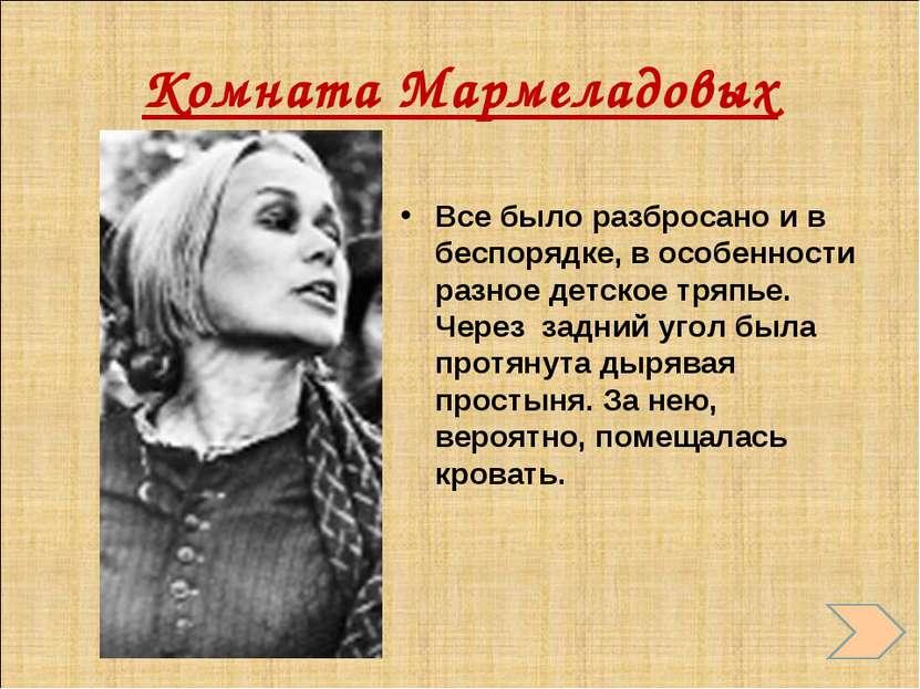Комната Мармеладовых Все было разбросано и в беспорядке, в особенности разное...