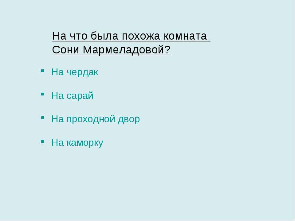 На что была похожа комната Сони Мармеладовой? На чердак На сарай На проходной...