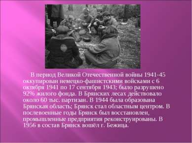 В период Великой Отечественной войны 1941-45 оккупирован немецко-фашистскими ...