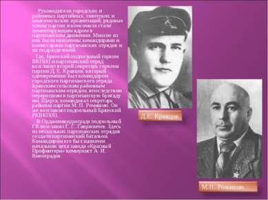 Руководители городских и районных партийных, советских и комсомольских органи...