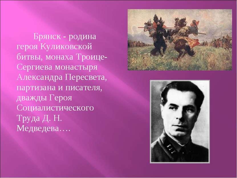 Брянск - родина героя Куликовской битвы, монаха Троице-Сергиева монастыря Але...