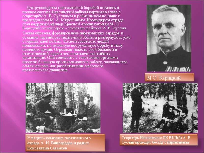Для руководства партизанской борьбой остались в полном составе Навлинский рай...