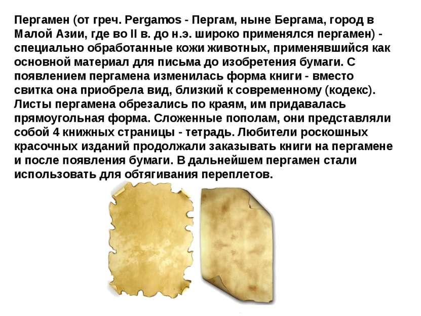 Пергамен (от греч. Pergamos - Пергам, ныне Бергама, город в Малой Азии, где в...